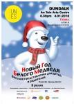 Веселое представление для детей и родителей (Drogheda, Dundalk, Dublin)